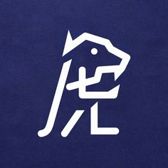 Tiger 虎 #zodiac #icon #graphic #chinese #虞 #tiger #typography