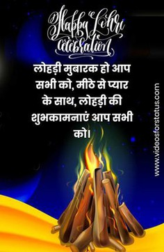 Happy Lohri Images Status