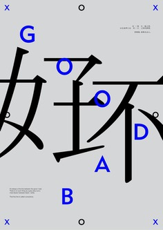 Chinese Typography – GOOD BAD