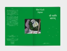 Shri Kali Japan Twelve #layout