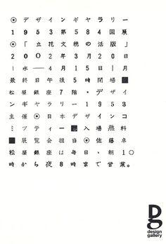 Japanese Poster: Typography of Fumio Tachibana. Taku Satoh. 2002 - Gurafiku: Japanese Graphic Design