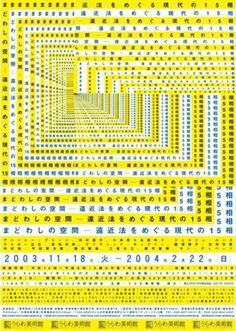 typographie: gurafiku: Japanese Poster: Space... - Dark side of typography #japanese #yellow #poster