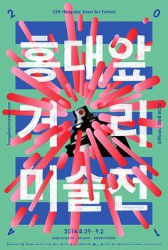 Hongdae Streetart Festival #poster