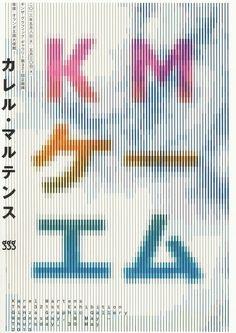 【pickout565】カレル・マルテンス展