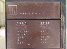 orihigashiya_13 #signage