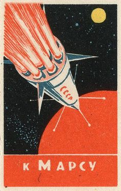 Russian matchbox label #design #vintage #space