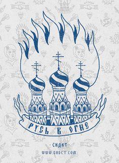 All sizes | Русь в огне | Flickr Photo Sharing! #sndct #illustration #abo #orka
