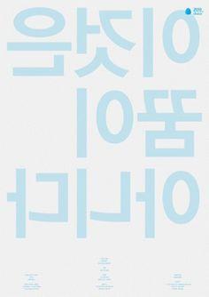 Posters – Sulki & Min #korea #design #graphic #poster #typography