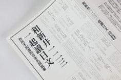 和新井一二三一起讀日文 2