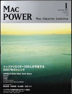 Mac_Power_021.jpg 983 × 1280 pixels #apple #kashiwa #design #graphic #cover #sato #magazine #mac