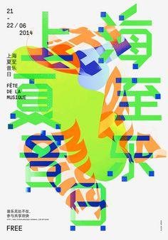 Fête de la musique, Shanghai #color #poster #typography