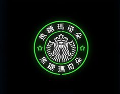 mehmet gözetlik conceptualizes trademark translation in chinese #sign