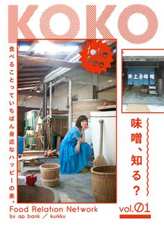 Source: nnnny.jp #type #koko #texture