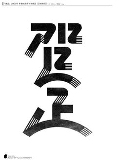 Japanese Typography: Gashō. Kentaro Fujimoto. 2008 - Gurafiku: Japanese Graphic Design #typography #poster #japan