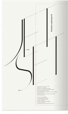 sanahunt03_4 #typography