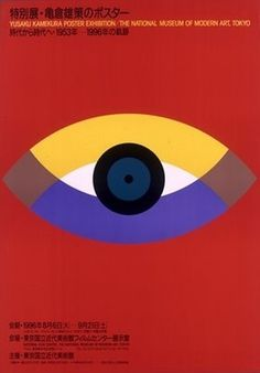 Made in PepperLand #eye #poster