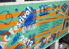 JCCAC Festival 2012 #illustration #art #identity #banner #green #festival #event #jccac