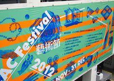 JCCAC Festival 2012 #banner #festival #event #jccac #illustration #identity #art #green