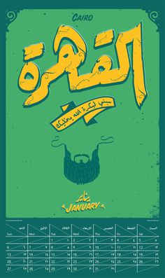 Arab Fall Calendar 2013 on Behance #calligraphy #islamic #calendar #egypt #arabic #poster #revolution #typography