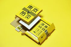 TOKYO BOUSAI- Emergency Book Design - #graphicdesign #publication Tokyo, Japan