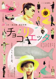 Japanese Movie Poster: Chokolietta. 2014