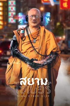Cyberpunk Monk, SN FX