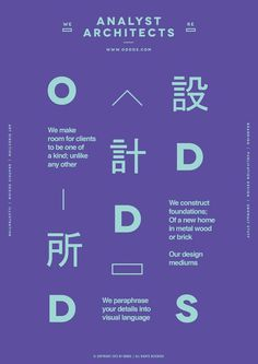 Oddds 設計所 by Reinold.L #design #graphic