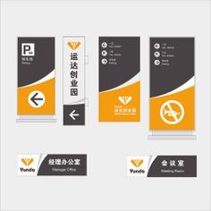Office Building wayfinding | Signage | Sign Design | Wayfinding | Wayfinding signage | Signage design | Wayfinding Design | 产业园标识导视系统