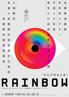 Japanese Poster: Musashino Festival Rainbow. Carl DeTorres. 2008 #gurafiku #poster design japan #phenomenal