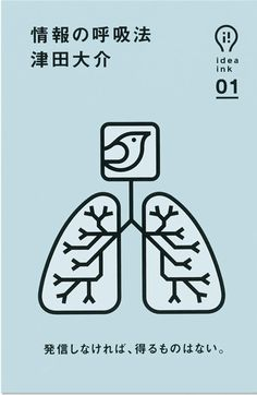 state of the state #lungs #bird