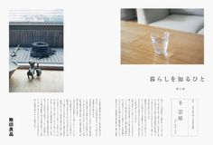 無印良品 雑誌広告「暮らしを知るひと」 | WORKS | HARA DESIGN INSTITUTE #typography #advertising #layout #emptiness #add #ke