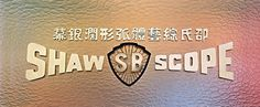 Shaw Brothers | The Movie title stills collection #logo #trademark