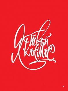할말 더 있나? #calligraphy #lettering #tee #shirt