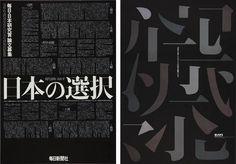 ikko_tanaka_2 #ikko #tanaka #typography