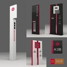 Wayfinding | Signage | Sign | Design 房地产导视系统设计