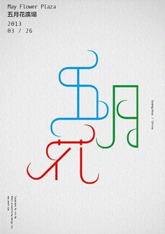 Lok Ng | PICDIT #poster #design #graphic #art