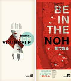 NOH STREET THEATRE Caleb Heisey Design #overlay #japanese #minimal #typography