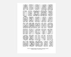 alphabet, rules, typography