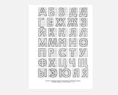 alphabet, rules, typography