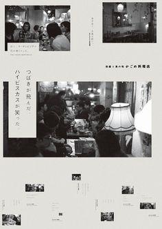 Kagome Restaurant. Daisuke Sasaki. 2009 #layout #design