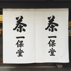#japan #kyoto #ocha #greentea #ippodo