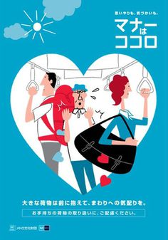 this isn't happiness™ (Meanwhile, in JapanTokyo Subway Posters), Peteski #train #japan #poster