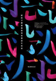 Visual Identity of TDC Annual Exhibition in Taiwan on Behance #color #poster #contrast