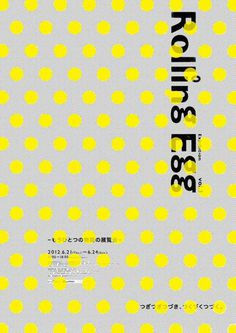 Japanese Exhibition Poster: Rolling Egg. Yoshihiro Yagi / Daisuke Hatakeyama. 2012