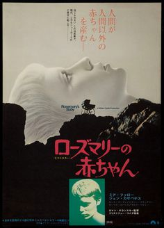 The Japanese poster for ROSEMARY'S BABY #movie #japanese #poster