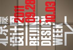 2 × 4: Project: Beijing Design Week #branding #event #design #identity #poster #logo