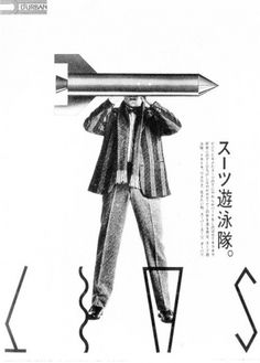 Japanese Poster: Masatoshi Toda. Suit. 1989 | Gurafiku: Japanese Graphic Design #japan #poster