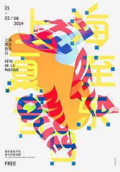 Fête de la musique, Shanghai #typography #poster #color