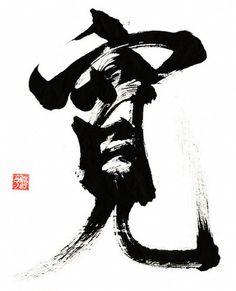 Hiroi #calligraphy