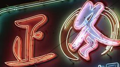 The dying art of Hong Kong's neon signs #design #art #hong kong #neon #signs #lights